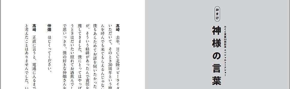 広告 CM クリエイティブ コンテ 企画書 電通 テレビ コマーシャル 面白い 企画 電通 髙崎 伝え方 ポスター 俳優