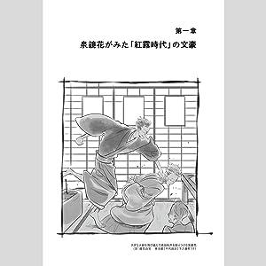 第一章には、泉鏡花を中心に尾崎紅葉、幸田露伴、田山花袋、国木田独歩が登場。