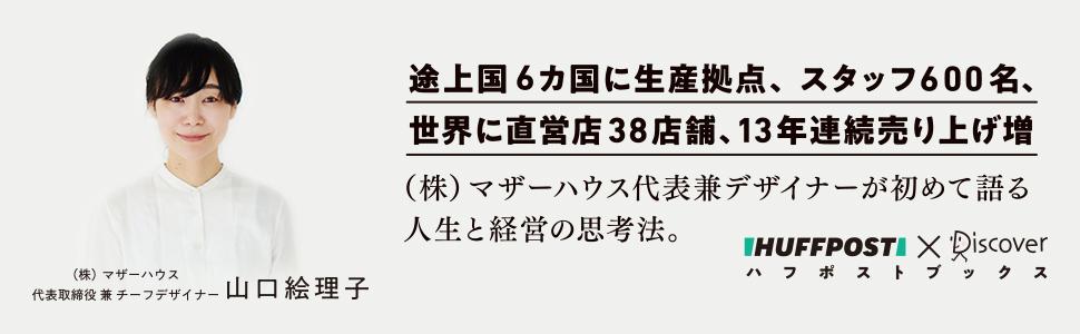 マザーハウス 山口絵里子 経営 人生 ハフポスト サードドア サード 第三の 第3 サードウェイ 経営書 デザイン