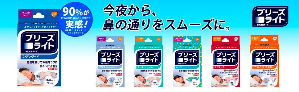いびき 鼻づまり 鼻孔拡張テープ 鼻腔拡張テープ 鼻テープ 鼻腔 鼻孔