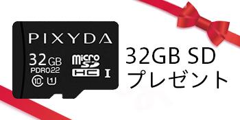 32GB microSDカードプレゼント
