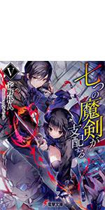 七つの魔剣が支配するV (電撃文庫)