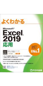 Excel 2019 応用
