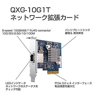 QXG-10G1T ネットワーク拡張カード