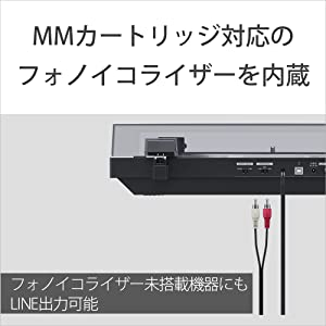 MMカートリッジ対応のフォノイコライザーを内蔵