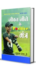 Jeevan Jeene ke Positive Mantra