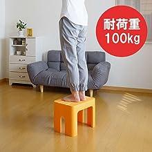 安心の耐荷重100kg