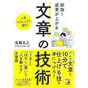 文章の技術