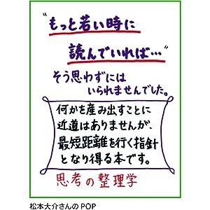 もっと若い時に読んでいれば そう思わずにはいられませんでした 松本大介 さわや 最短距離 指針 思考の整理学 さわや書店