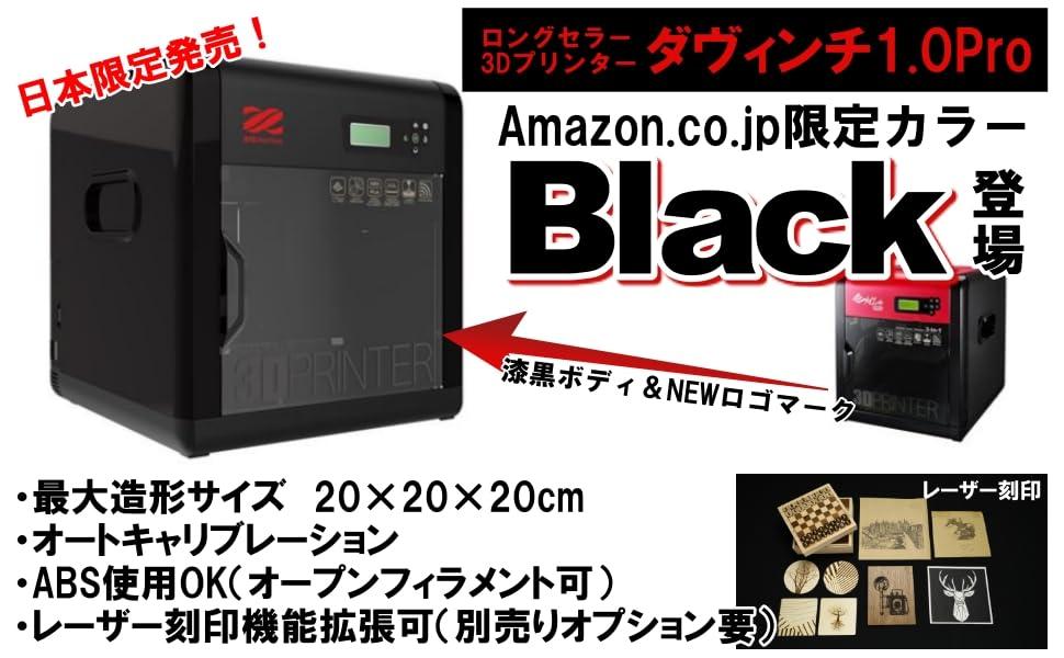 日本限定発売!ダヴィンチ1.0Proブラックカラー!
