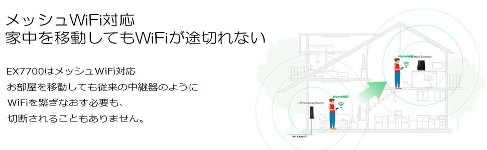メッシュ トライバンド 中継機 中継器 エクステンダー wifi wi-fi 無線lan ワイファイ モデム 802.11ac 11ac コンバーター FastLane wps netgear
