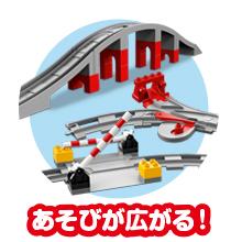電車、プログラミング、でんしゃ、新幹線、しんかんせん、デュプロ、こども、おもちゃ、でんしゃ、玩具、知育玩具、知育