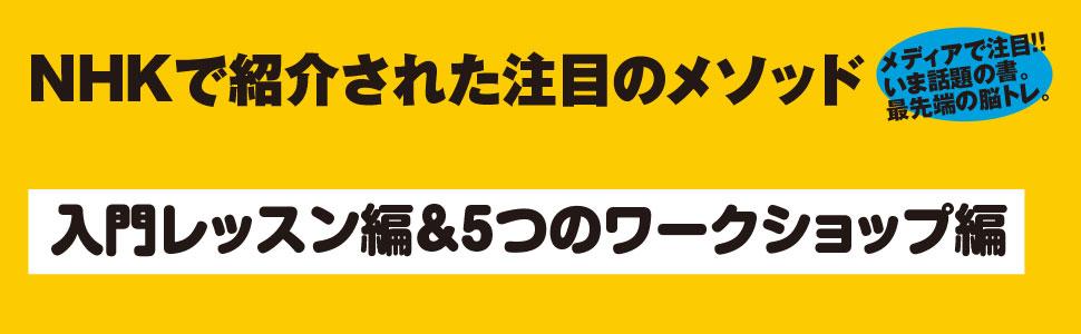 NHK 脳トレ 最先端の脳トレ