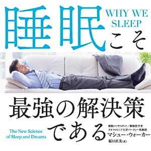 睡眠こそ最強POP3