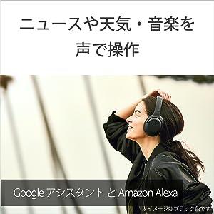 音声アシスタント機能に対応 Google アシスタント とAmazon Alexaを搭載。音楽を聴く際の操作や、ニュースの確認、スケジュールの管理、調べものなどを音声操作で行うことができます。