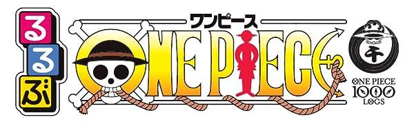 るるぶ ONE PIECE ワンピース 1000話 尾田栄一郎 集英社