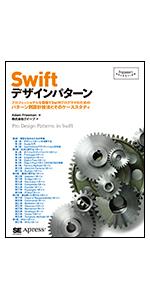 Swiftデザインパターン