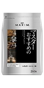 マキシムマスターおすすめのスペシャルブレンド レギュラーコーヒー