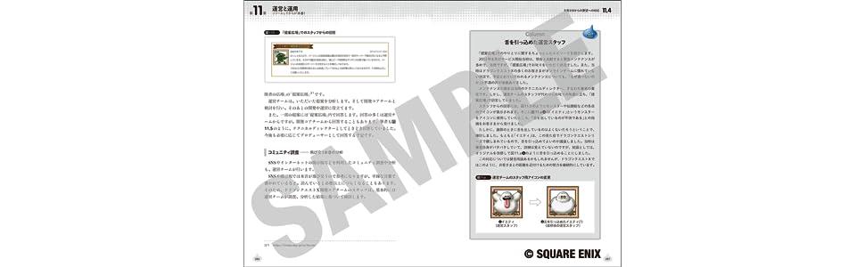 * ドラゴンクエストXを支える技術のサンプルページ。「舌を引っ込めた運営スタッフ」というコラムが掲載されている