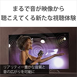 まるで音が映像から聴こえてくる新たな視聴体験