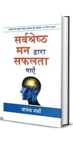 Sarvashreshtha Mann Dwara Safalta Payen
