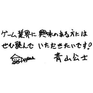 著者の青山公士氏の直筆メッセージ、「ゲーム業界に興味のある方には、ぜひ読んでいただきたいです!」