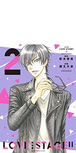 完全版 LOVE STAGE!! 2 (あすかコミックスCL-DX)