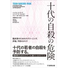 十代の自殺の危険