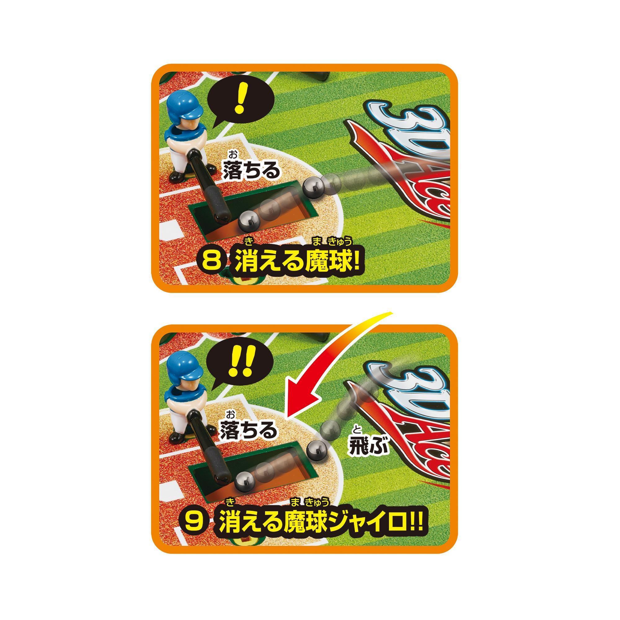 試用レポート: エポック社 野球盤 3Dエース