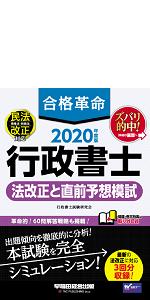 合格革命 行政書士 法改正と直前予想模試 2020年度