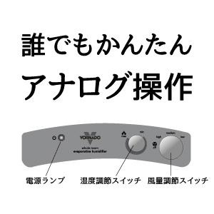 Vornado ボルネード 気化式加湿器 サーキュレーター 簡単 アナログ操作 風量 強 広い空間 急速加湿 中 通常運転 弱 狭い空間 就寝時 長時間 静音 自動停止 自動でストップ エコ 省エネ