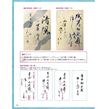 基礎の基礎から美しい筆文字がじっくり学べる 筆ペン練習帳 筆ペン 習字 ペン字 鈴木 曉昇 鈴木曉昇 美文字 筆文字