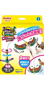 ペティオ (Petio) 猫用おもちゃ ワイルドマウス フライングバタフライ バタフライ