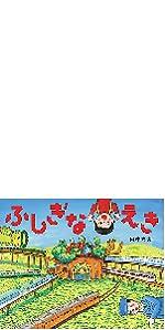 交通新聞社 電車の絵本 でんしゃのえほん ふしぎなえき 鉄道 電車 絵本 田中六大  巨大迷宮 駅 しりとり