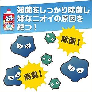 雑菌をしっかり除菌、消臭