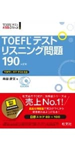 TOEFLテストリスニング問題190