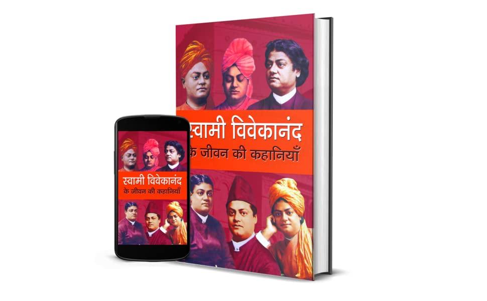 Swami Vivekanand Ke Jeevan Ki Kahaniyan by Mukesh Nadan