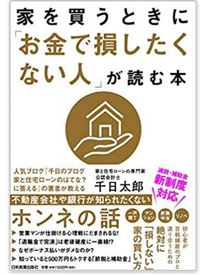 家を買うときに「お金で損をしたくない人」が読む本 家 住宅ローン 家計管理 千日太郎