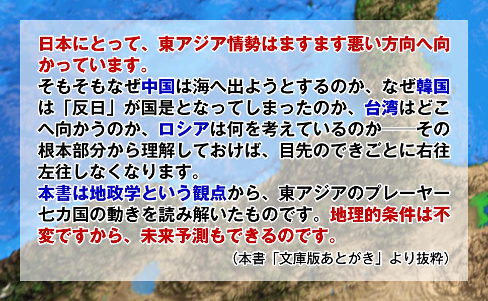 日本 東アジア情勢 悪い方向 中国 海 韓国 反日 国是 台湾 ロシア 根本 理解 本書 地政学 東アジア プレーヤー 読み解く 地理的条件 不変 未来予測 文庫版 あとがき 抜粋