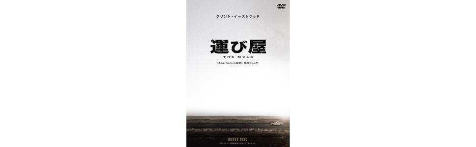 映像特典DVD
