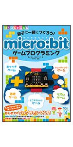 親子で一緒につくろう!micro:bitゲームプログラミング
