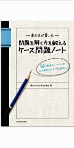 東大生 ケース問題 ノート