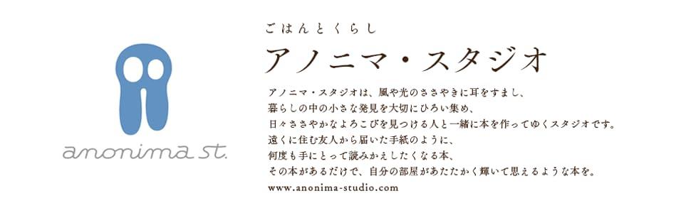 ごはんとくらし,アノニマ・スタジオ,アノニマスタジオ
