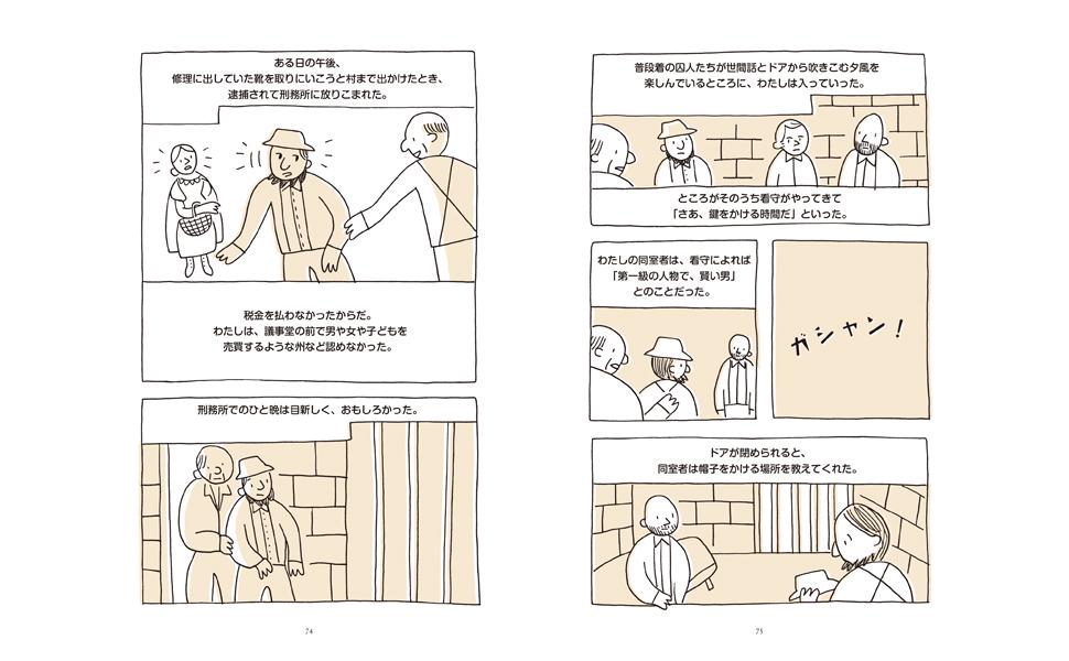 ソロー 市民としての反抗 刑務所