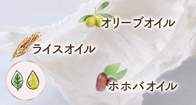 デリケートな赤ちゃんの肌に、新技術!3種の植物オイル配合