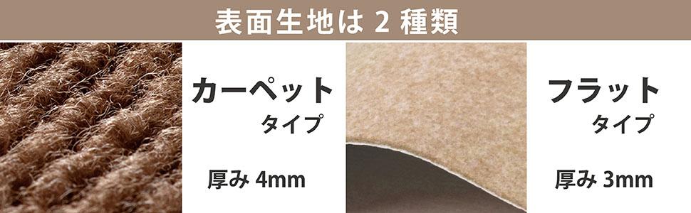 サンコー ずれない タイルマット カーペットタイプ ジョイント 洗える 撥水 消臭 おくだけ吸着 日本製 30×30cm カーペット ラグ 消臭 撥水 滑り止め 薄い