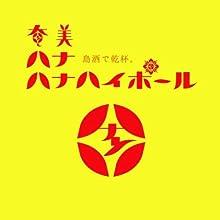 ハナハナ ハイボール 黄色 ポスター