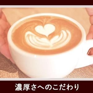 濃厚さへのこだわり,UCC,デカフェ,ミルクコーヒー,ラテ,カフェインレス,ミルクティー,抹茶,缶コーヒー,ペット,缶,カロリー,カフェラテ,砂糖不使用,デザート,BEANS&ROASTERS