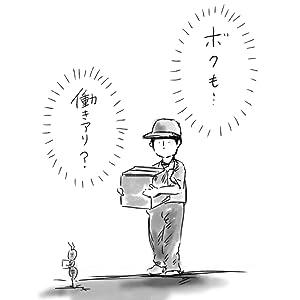 仕事 憂鬱 行きたくない じゅえき太郎 昆虫 図鑑 東洋経済 転職 ビジネス 自己啓発 ストレス 心の病気 働きアリ 新卒 新入社員 退職 辞める 会社 ゆうきゆう 大丈夫 先輩 職場 怖い 退職代行