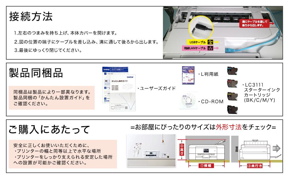 DCP-J987N 接続方法、付属品、同梱品